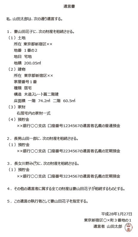遺言-03 遺産分割方法の指定.pdf